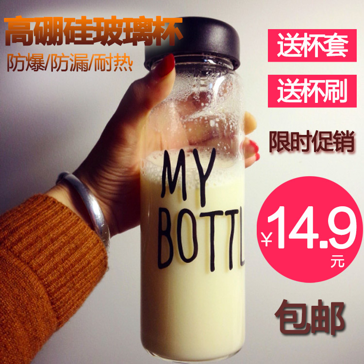 韩国my bottle玻璃杯 男女士水杯子学生柠檬杯便携创意磨砂随手杯