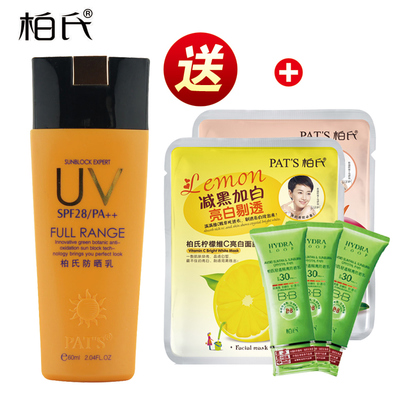 Pap sunscreen SPF28 / PA ++ 60ml Whitening isolation Concealer sunscreen cosmetics genuine