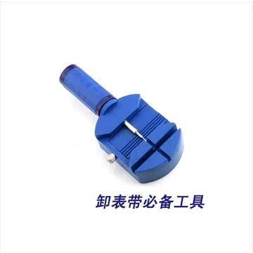表带调节工具 拆表器 适用于男/女钢带 手表调表器 表带调节器