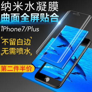 apple iphone7 tempered film i7plus water soft film full-screen coverage of high-definition transparent explosion-proof mobile phone film