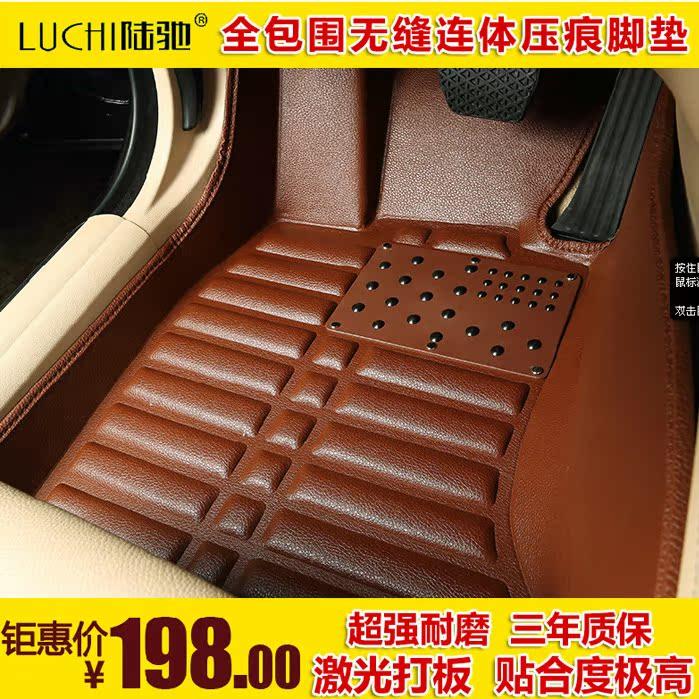 别克昂克拉凯越新君越君威英朗GT XT 大众专车专用全包围汽车脚垫