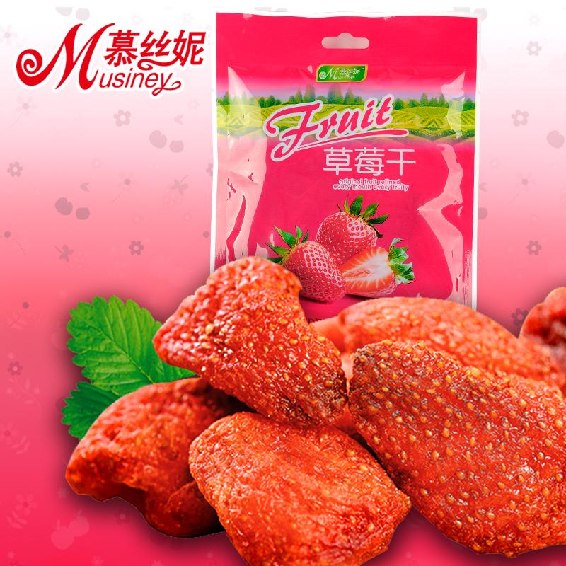 慕丝妮 草莓干酸甜可口100g独立小包装 蜜饯水果脯干零食包邮