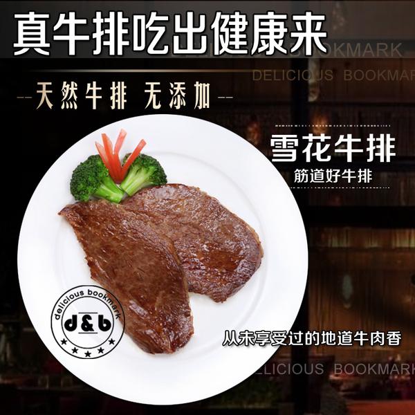 美味书签高青牛排 雪花牛排套餐团购500g 新鲜不腌制原味牛排包邮