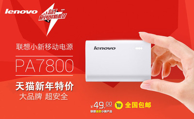 Genuine free shipping Lenovo Lenovo small mobile power PA7800 new mobile tablet universal charging treasure lithium batteries