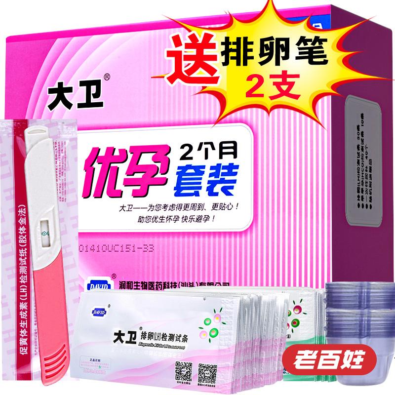 排卵试纸 大卫优孕2个月套装30+10精确检测排卵期早早孕验孕试纸