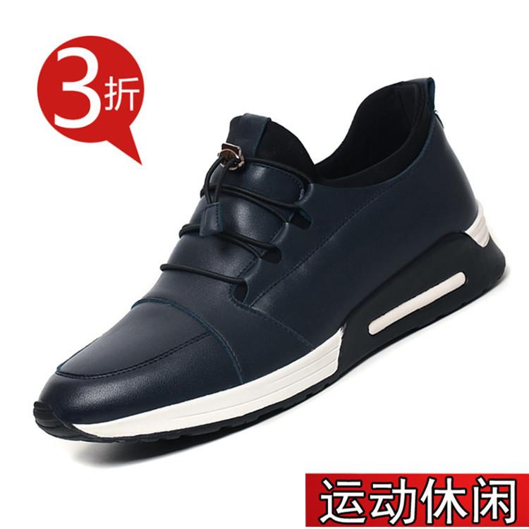 【天天特价】男士皮鞋运动休闲皮鞋真皮韩版潮流青年板鞋牛皮男鞋