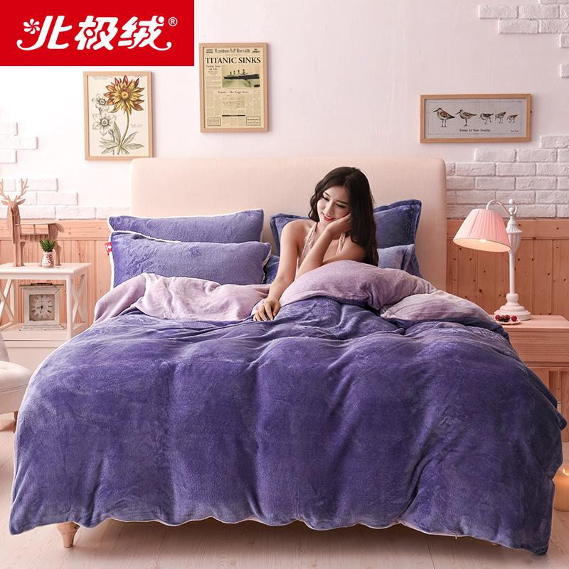 北极绒纯色法莱绒加厚珊瑚绒四件套法兰绒床单被套1.8米床上用品