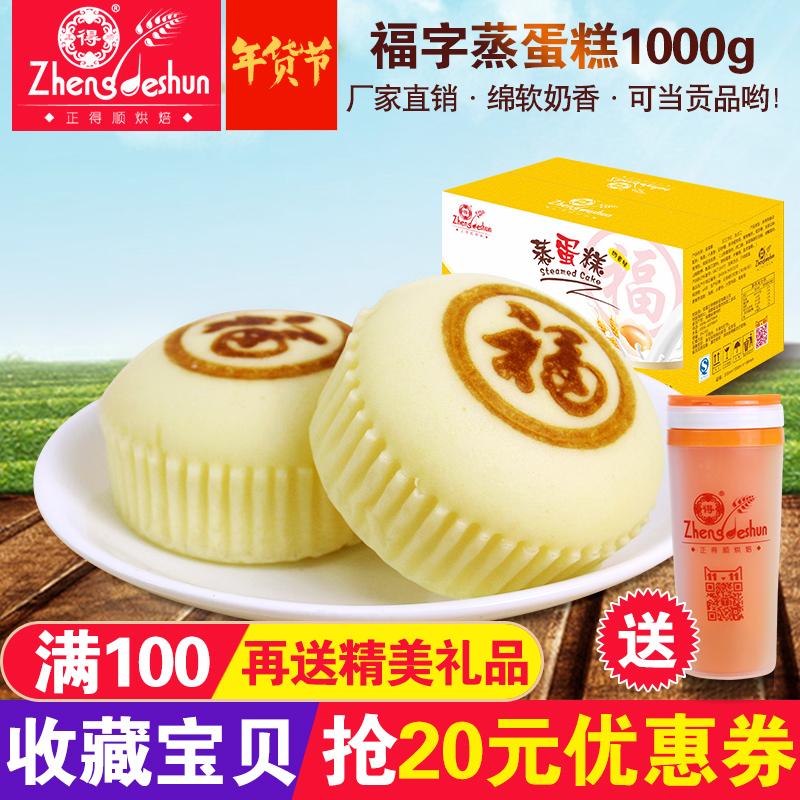 正得顺有福字蒸蛋糕1000g奶香早餐软小面包蛋糕休闲零食整箱2斤