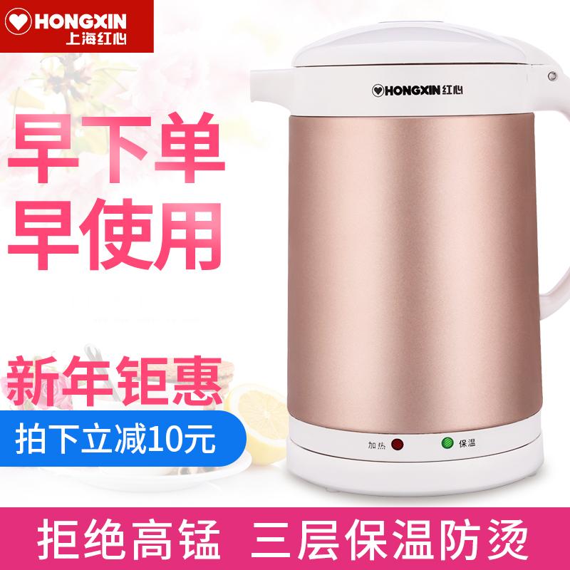 红心 RH5330-20 电热水壶家用正品304食品级不锈钢烧水壶防烫2L