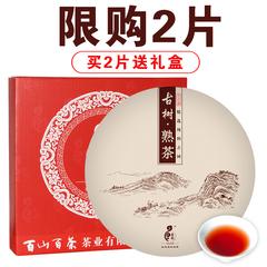 357克普洱茶熟茶饼 5年-10年云南七子饼勐海熟茶越陈越香古树熟茶