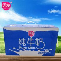 重庆 天友牛奶天友纯牛奶250ml*24盒/箱 热销原装正品 多省包邮