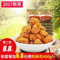 渝兄怪味胡豆500g重庆特产麻辣小吃怪味蚕豆休闲零食坚果炒货散装