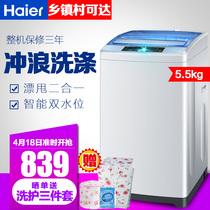 Haier/海尔 EB55M2WH 5.5KG公斤全自动家用小型节能6波轮洗衣机