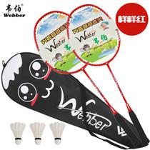 碳素超轻儿童羽毛球拍3-12岁小学生初学双拍正品小孩专用2支装全