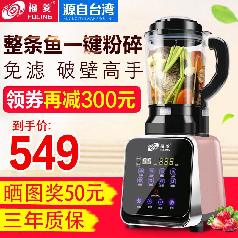 台湾福菱 FL2658破壁机加热家用豆浆玻璃全自动搅拌辅食料理机