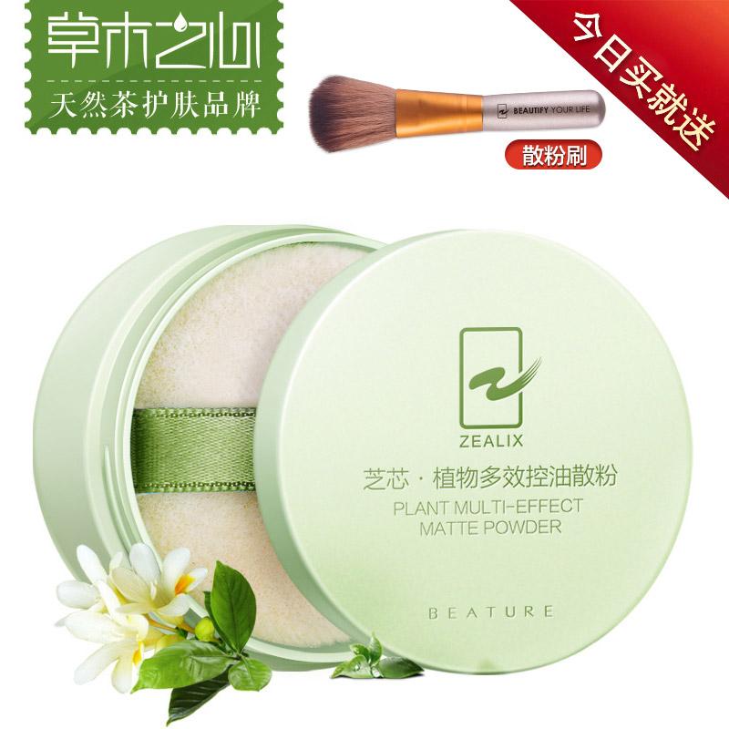 草木之心植物多效控油散粉定妆粉持久遮瑕透气提亮肤色晚安粉密粉