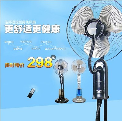 Federal LB-FS40 home humidification spray cooling fan cooled plus mute remote atomized mist stand fan