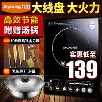 Joyoung/九阳 JYC-21ES55C火锅电磁炉多功能家用电池炉灶正品特价