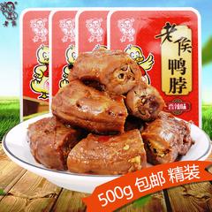 鸡脖肉很多,香辣的比较好吃,也不好吃__老侯鸭脖子500g香辣湖南风味特产变态辣真空小包装办公室零食