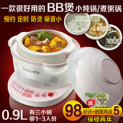Seakea / Si Yi YYD-9A porcelain small electric cookers appointment timed electric slow cooker ceramic pot baby porridge bb