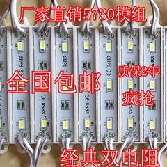 超高亮防水贴片模组5730 LED12v广告发光字4040灯吸塑字白红5054