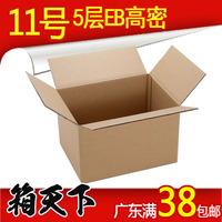 广东满38元包邮 五层11号细坑邮政纸箱 批发订做纸箱纸盒