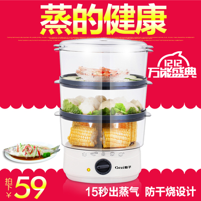 Plaid multifunction three large capacity electric steamer electric steamer kitchen appliances
