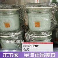 香港采购Borghese贝佳斯白泥面膜泥浆212ml 深层清洁毛孔去角质