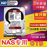 WD/西部数据WD60EFRX 6T群晖NAS服务器红盘硬盘synology/QNAP