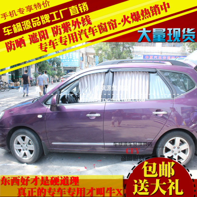 Kia new cars Maple source Squeak special car sunshade curtain rail cars blocked the sun blinds curtains
