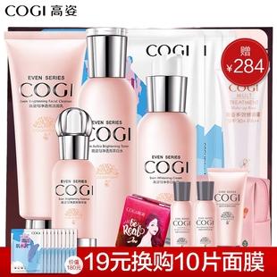 COGI/高姿大白水护肤套装女 美白保湿补水化妆品匀净萃白亮颜礼盒
