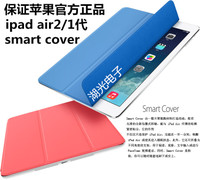 苹果原装正品ipad air air2 Smart Cover官方正品 ipad5  休眠