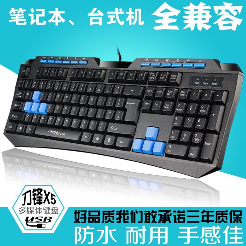 刀锋X5游戏键盘台式电脑笔记本外接商务办公家用防水USB有线LOLCF