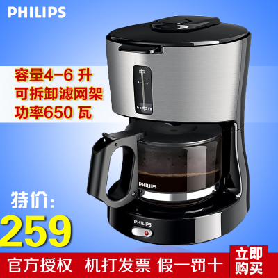Philips / Philips HD7450 home semi / fully automatic coffee machine coffee maker can be teapot