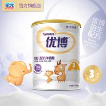 圣元 优博 圣元优博羊奶粉3段800g罐装 幼儿奶粉