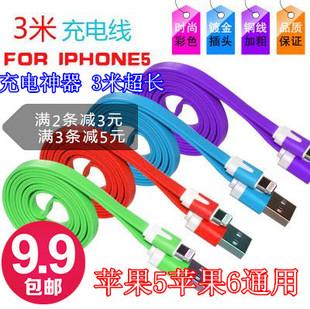 特价包邮5S数据线苹果5数据线苹果6数据线三米3米数据线彩色面条