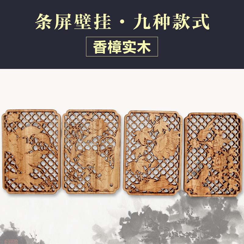 东阳木雕实木挂件香樟木壁饰四条屏风小挂件墙饰玄关木雕挂件光身