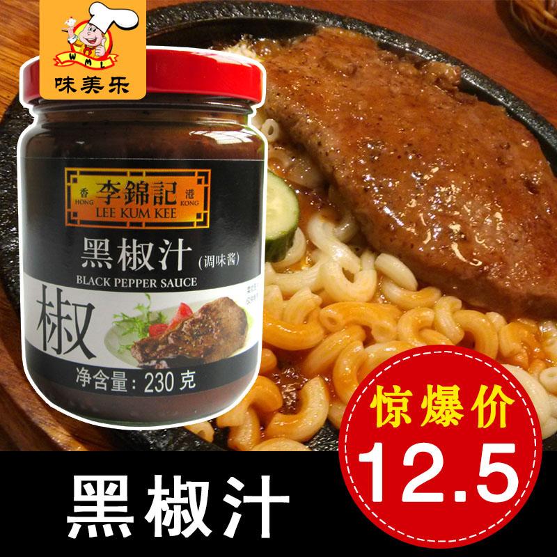 李锦记黑椒汁黑胡椒酱意大利面酱披萨意面酱拌饭拌面酱烤肉牛排酱
