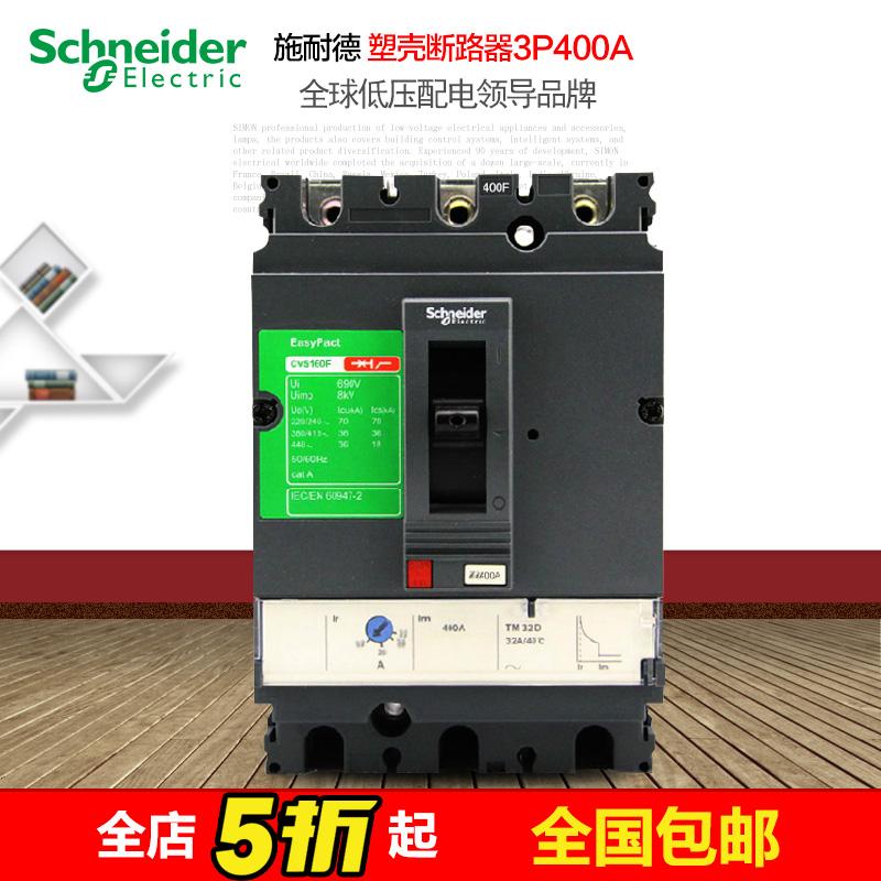 施耐德 塑壳断路器 CVS400F LV540306 3P400A