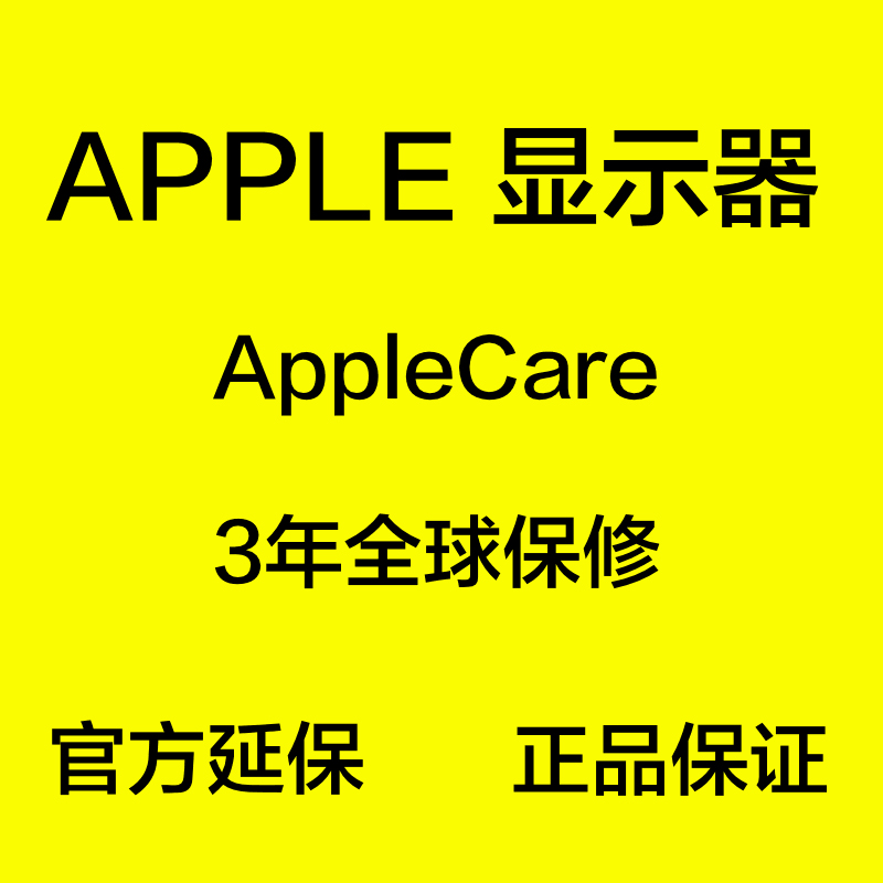 applecare Apple Care apple显示器延保计划
