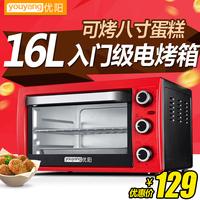 优阳 YYM16B-R 16L家用烘焙多功能电烤箱迷你家用电烤箱正品特价