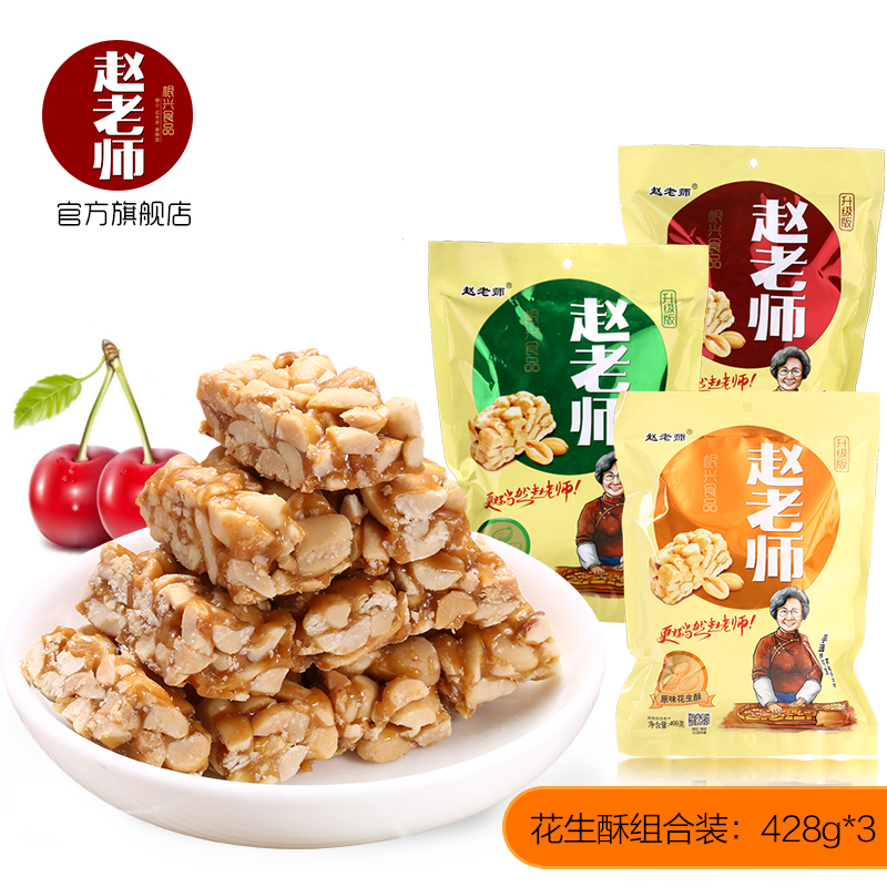 四川特产零食小吃赵老师花生酥糖原味椒香味葱香味组合装428G*3袋