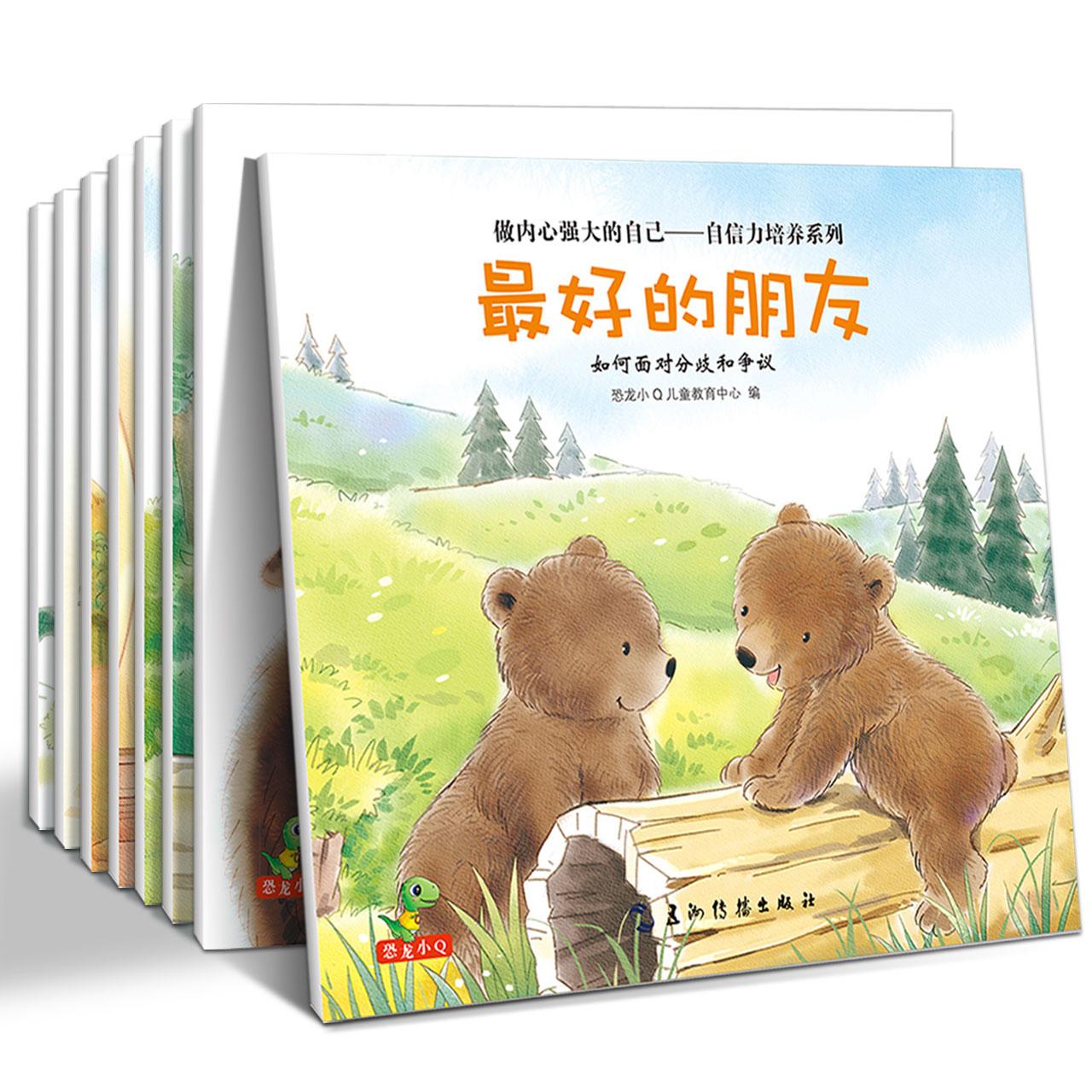 培养孩子强大内心8册正版儿童绘本故事书3-6岁幼儿图书籍性格亲子情商培养早教启蒙图画童话读物做内心强大的自己自信力培养系列