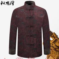 轩思隆2015年新款秋季唐装男士长袖天丝外套男装复古中老年人上衣