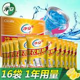 10点福利:净安洗衣机槽清洁剂柠檬味16包【拍2 共36袋】【限前10分钟第2件0元】38.8元包邮