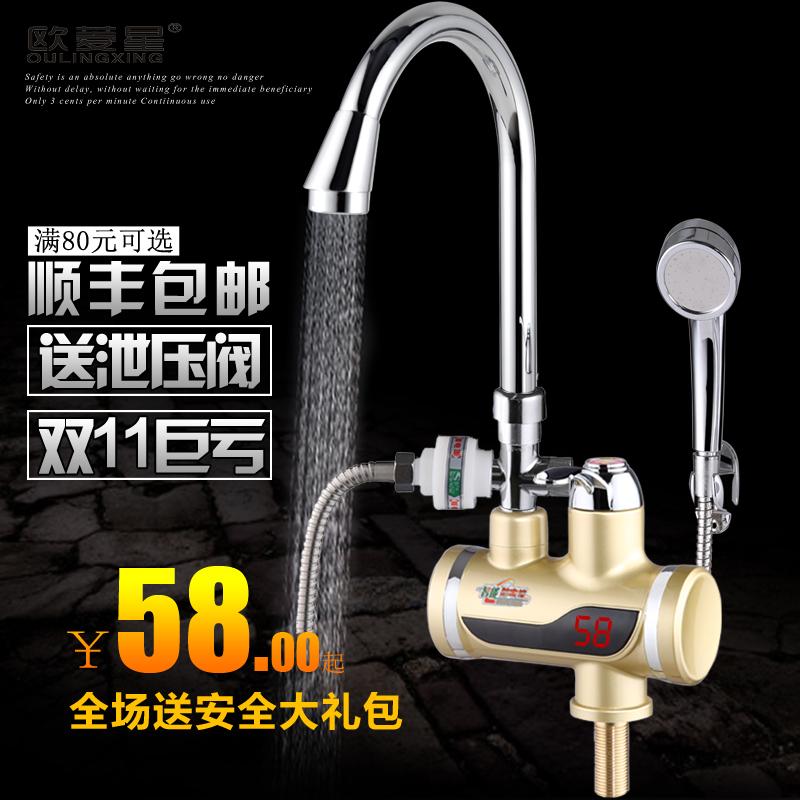 欧菱星 即热式速热电热水龙头 快速加热厨房淋浴两用数显电热水器