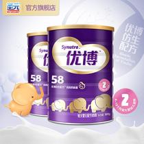 【组合】圣元 优博58 圣元优博2段奶粉900g*2罐装 婴幼儿奶粉