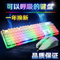 机械键盘鼠标套装 背光电脑键鼠套装发光网吧游戏机械手感键盘