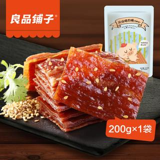 良品铺子猪肉脯小包装零食小吃肉干肉脯猪肉干猪肉铺蜜汁休闲食品