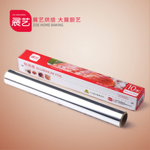 【巧厨烘焙】展艺锡纸 食品级烧烤铝箔纸 烤肉烤翅铝箔 吸油纸10m